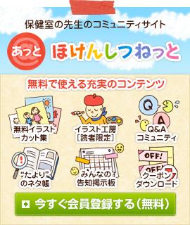 保健の先生のコミュニティサイト @ほけんしつねっと 今すぐ会員登録する(無料)